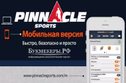 БК Pinnacle Sports представила обновленную версию мобильного сайта